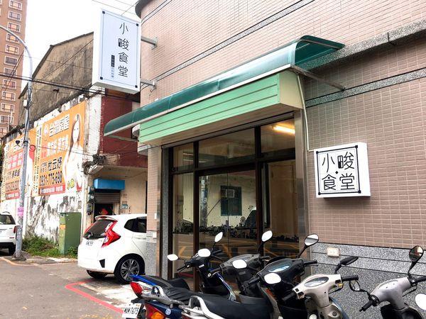 小畯食堂_4789.jpg